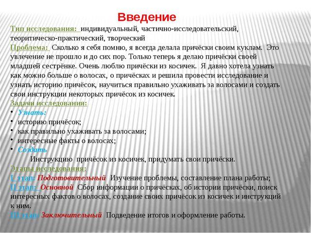 Введение Тип исследования: индивидуальный, частично-исследовательский, теорит...