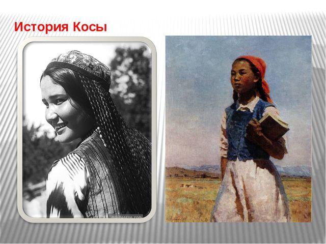 История Косы