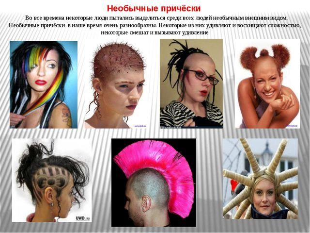 Необычные причёски Во все времена некоторые люди пытались выделиться среди вс...