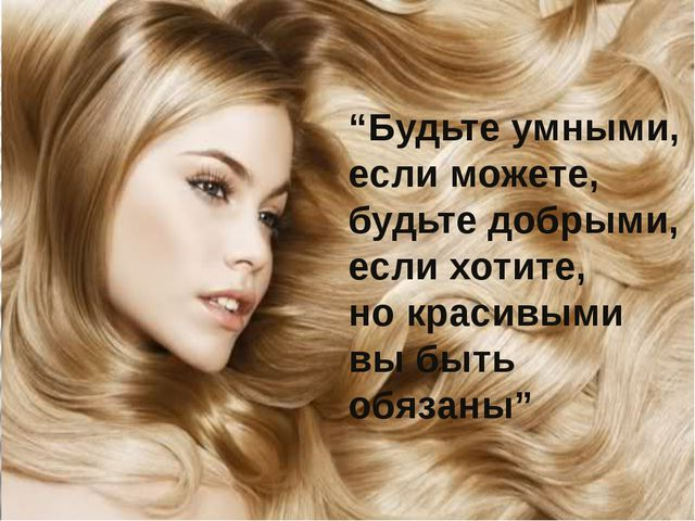 """""""Будьте умными, если можете, будьте добрыми, если хотите, но красивыми вы быт..."""