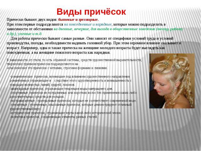 Виды причёсок Прически бывают двух видов: бытовые и зрелищные. При этом первы...