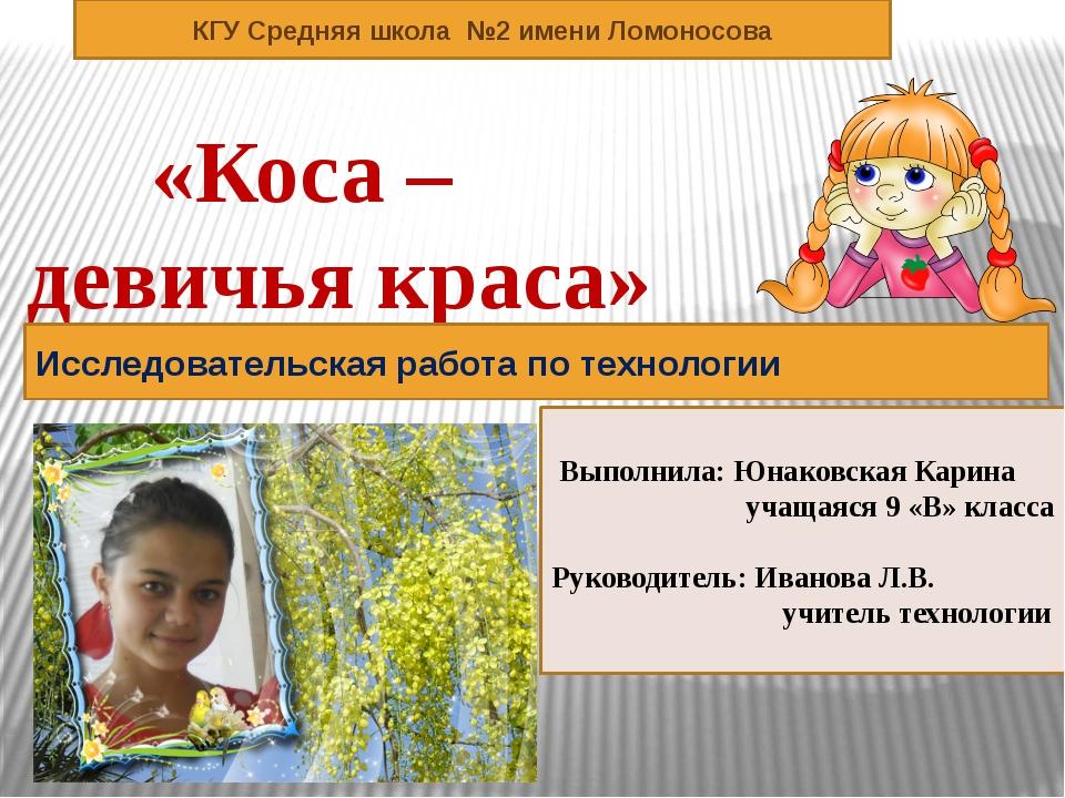 «Коса – девичья краса» Выполнила: Юнаковская Карина учащаяся 9 «В» класса Ру...
