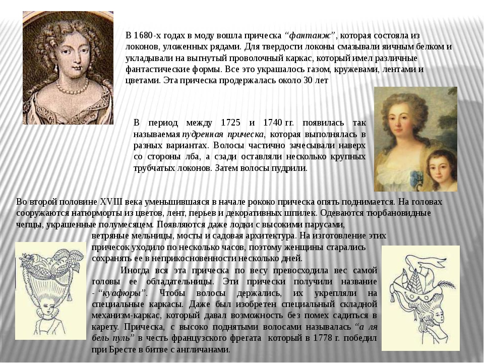 """В 1680-х годах в моду вошла прическа""""фантанж"""", которая состояла из локонов,..."""