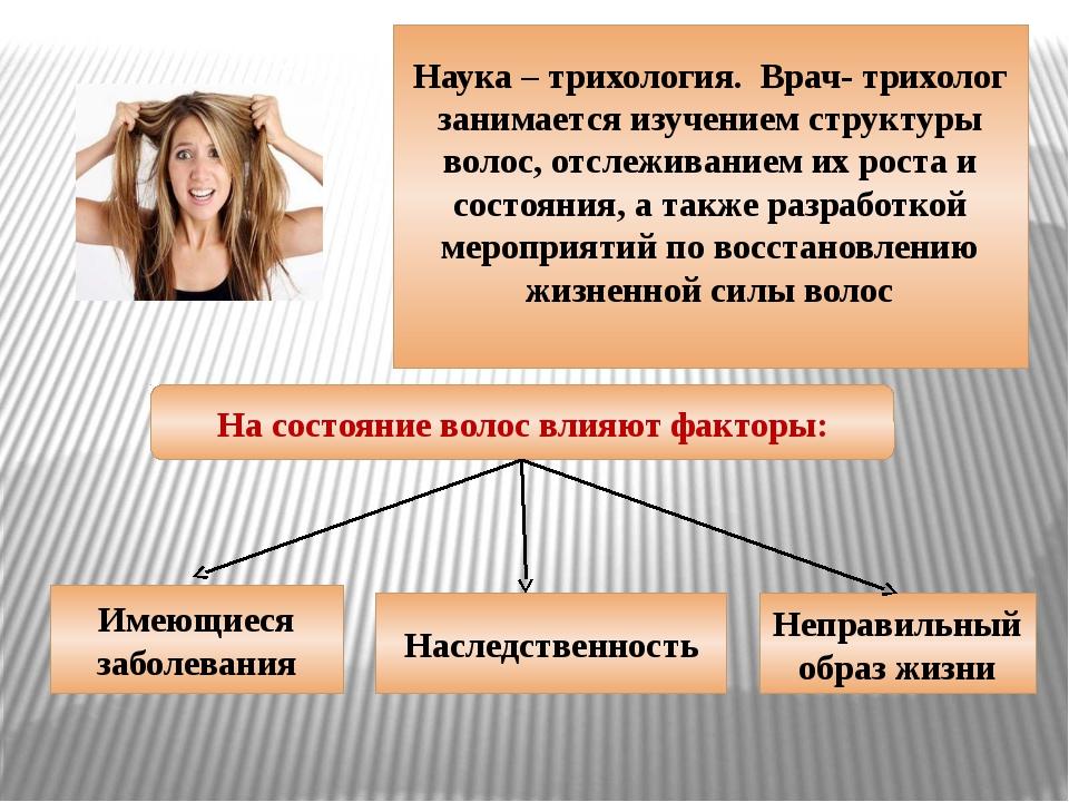 Наука – трихология. Врач- трихолог занимается изучением структуры волос, отсл...