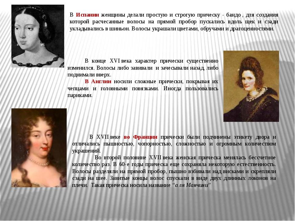В Испании женщины делали простую и строгую прическу - бандо, для создания ко...