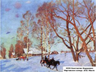 ЮОН Константин Федорович Мартовское солнце. 1915. Масло