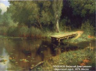 ПОЛЕНОВ Василий Дмитриевич Заросший пруд. 1879. Масло