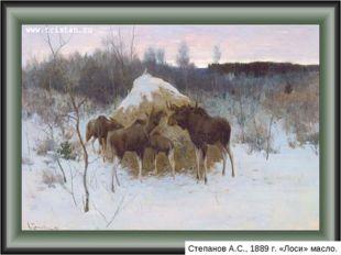 Степанов А.С., 1889 г. «Лоси» масло.