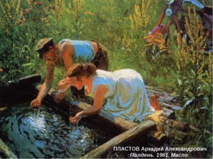 ПЛАСТОВ Аркадий Александрович Полдень. 1961. Масло