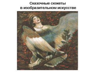 Сказочные сюжеты в изобразительном искусстве