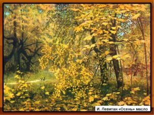 И. Левитан «Осень» масло