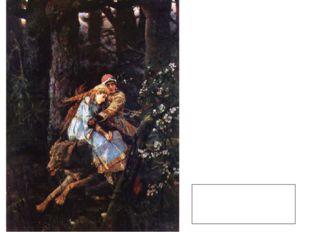 ВАСНЕЦОВ Виктор Михайлович Иван-царевич на Сером Волке. 1889. Масло