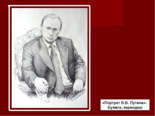 «Портрет В.В. Путина». Бумага, карандаш