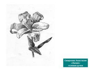 Смирнова Анастасия «Лилия» гелевая ручка