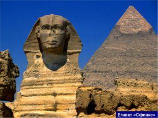 Египет «Сфинкс»