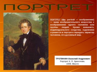 ТРОПИНИН Василий Андреевич Портрет К. П. Брюллова. 1836. Масло ПОРТРЕТ (фр. p