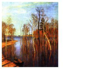 ЛЕВИТАН Исаак Ильич Весна - большая вода. 1897. Масло