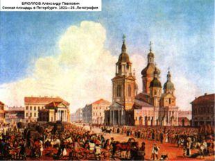 БРЮЛЛОВ Александр Павлович Сенная площадь в Петербурге. 1821—26. Литография