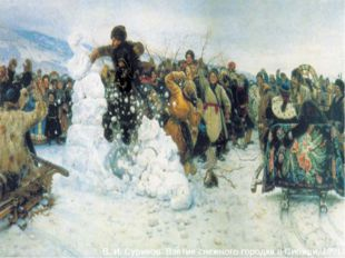 В. И. Суриков. Взятие снежного городка в Сибири, 1891