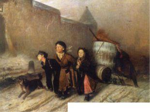 ПЕРОВ Василий Григорьевич Тройка. Ученики-мастеровые везут воду. 1866. Масло