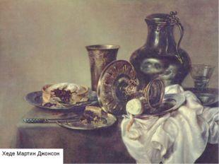 Хеде Мартин Джонсон Натюрморт. 1640