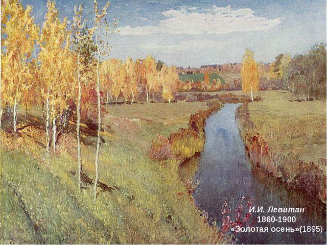 И.И. Левитан 1860-1900 «Золотая осень»(1895)