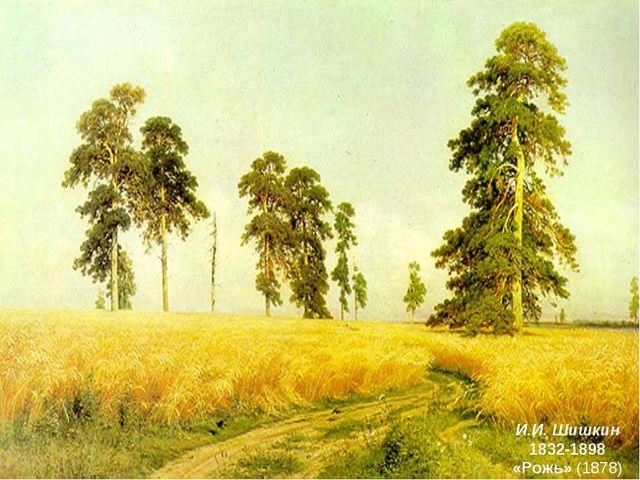 И.И. Шишкин 1832-1898 «Рожь» (1878)