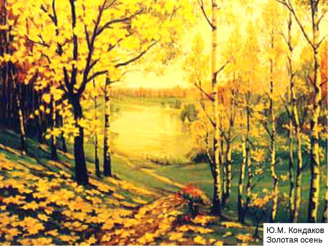 Ю.М. Кондаков Золотая осень