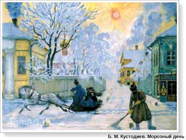 Б. М. Кустодиев. Морозный день