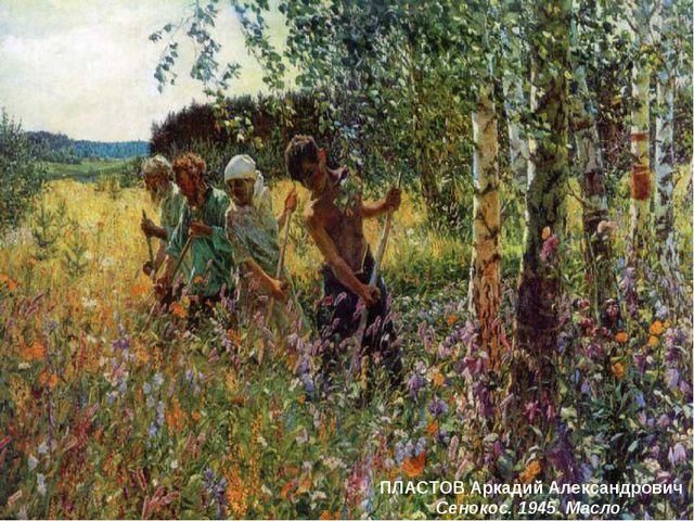 ПЛАСТОВ Аркадий Александрович Сенокос. 1945. Масло