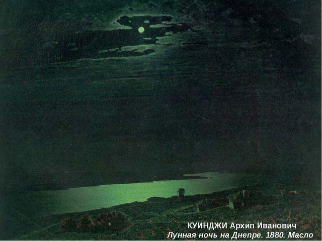 КУИНДЖИ Архип Иванович Лунная ночь на Днепре. 1880. Масло