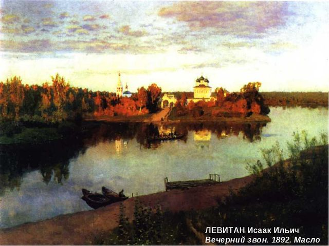 ЛЕВИТАН Исаак Ильич Вечерний звон. 1892. Масло