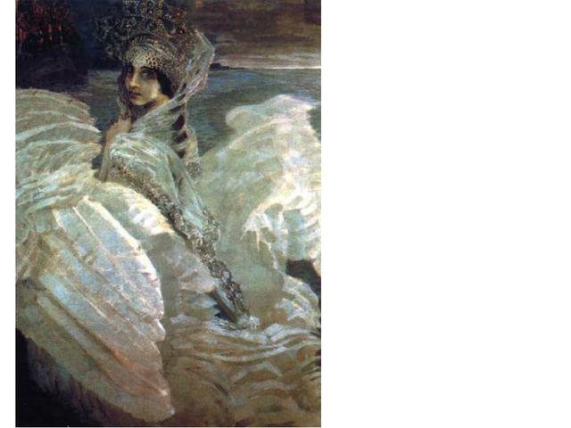 ВРУБЕЛЬ Михаил Александрович Царевна-Лебедь. 1900. Масло