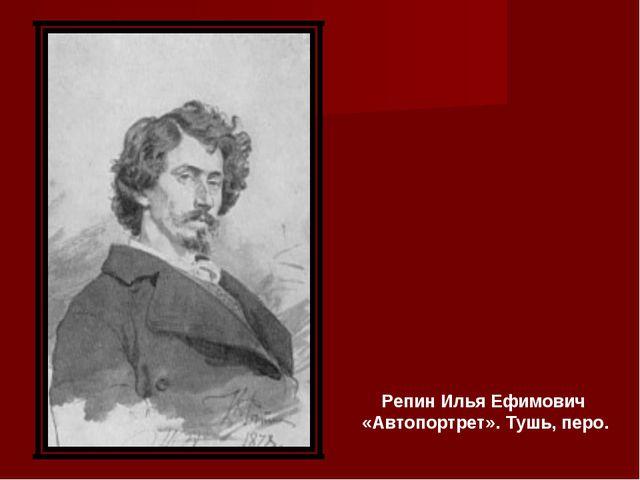 Репин Илья Ефимович «Автопортрет». Тушь, перо.