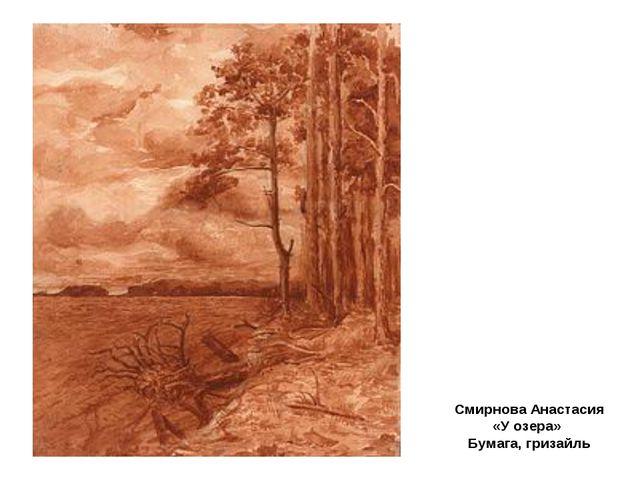 Смирнова Анастасия «У озера» Бумага, гризайль