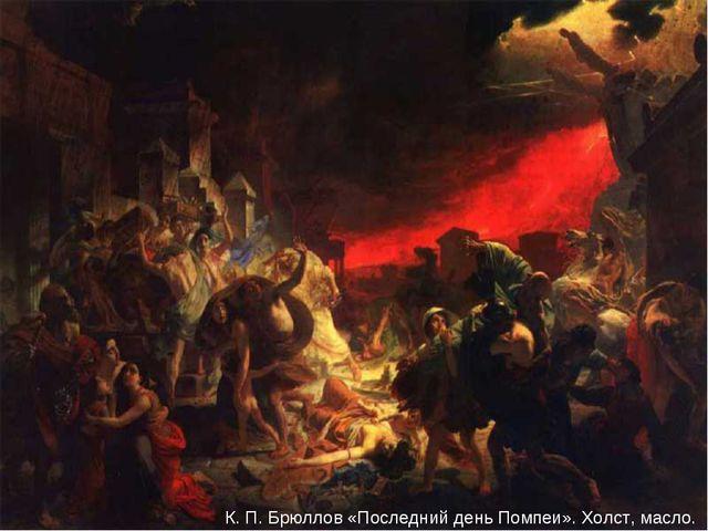 К. П. Брюллов «Последний день Помпеи». Холст, масло.