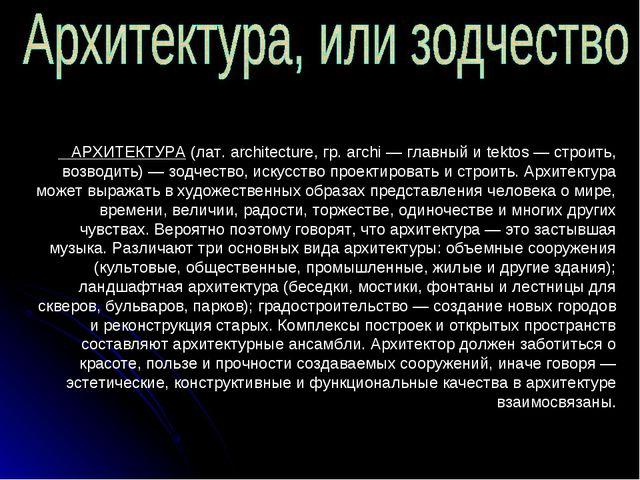 АРХИТЕКТУРА (лат. architecture, гр. агchi — главный и tektos — строить, возв...