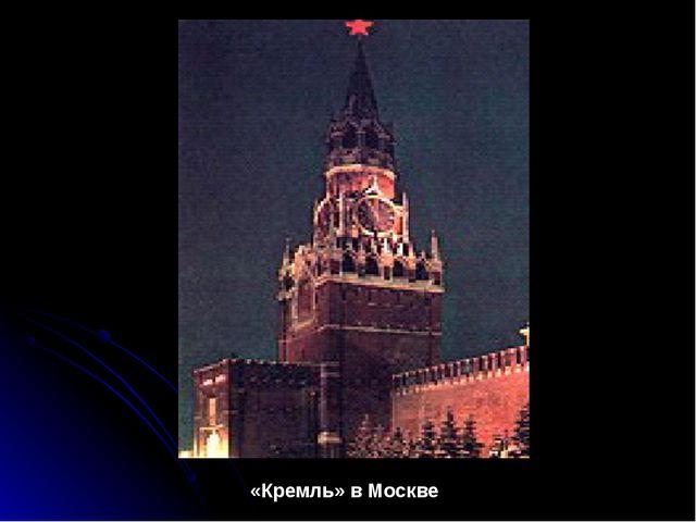 «Кремль» в Москве