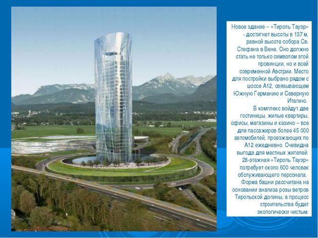 Новое здание – «Тироль Тауэр» - достигнет высоты в 137 м, равной высоте собор...