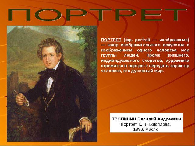 ТРОПИНИН Василий Андреевич Портрет К. П. Брюллова. 1836. Масло ПОРТРЕТ (фр. p...