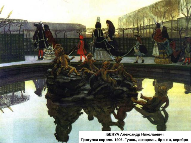 БЕНУА Александр Николаевич Прогулка короля. 1906. Гуашь, акварель, бронза, се...