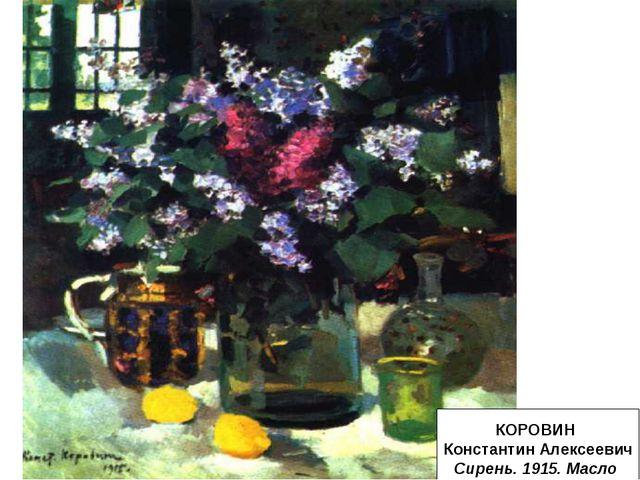 КОРОВИН Константин Алексеевич Сирень. 1915. Масло