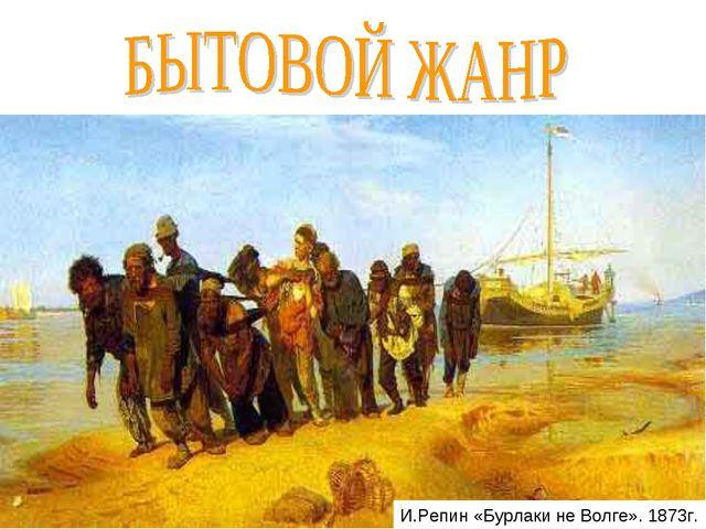 И.Репин «Бурлаки не Волге». 1873г.