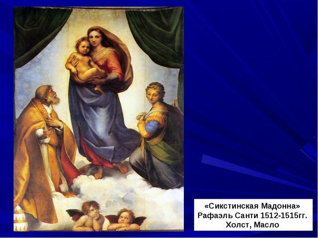 «Сикстинская Мадонна» Рафаэль Санти 1512-1515гг. Холст, Масло