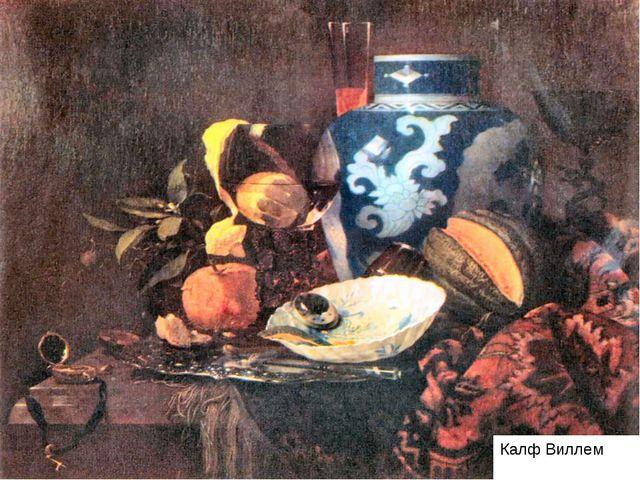 Калф Виллем Натюрморт.1660.