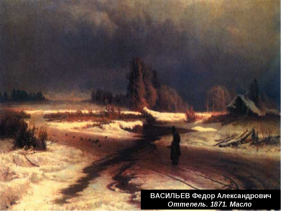 ВАСИЛЬЕВ Федор Александрович Оттепель. 1871. Масло