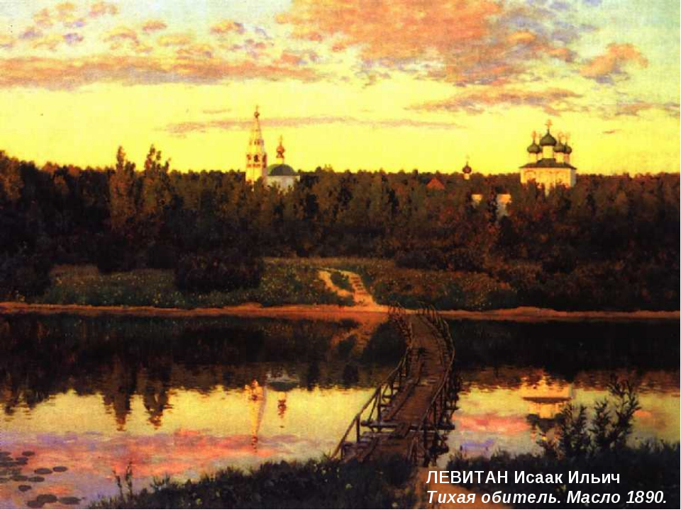 ЛЕВИТАН Исаак Ильич Тихая обитель. Масло 1890.