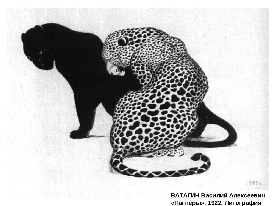 ВАТАГИН Василий Алексеевич «Пантеры». 1922. Литография