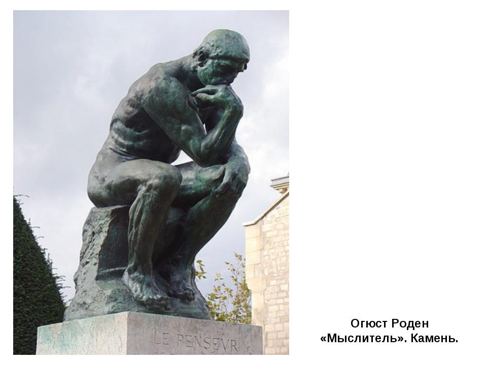 Огюст Роден «Мыслитель». Камень.