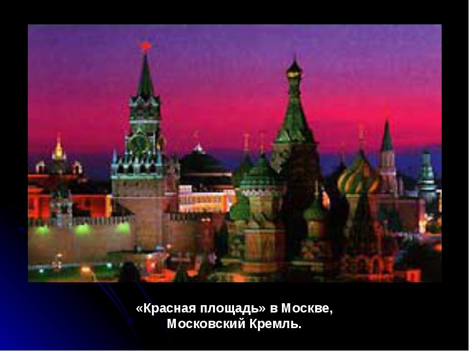 «Красная площадь» в Москве, Московский Кремль.